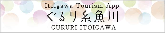 Gururi Itoigawa