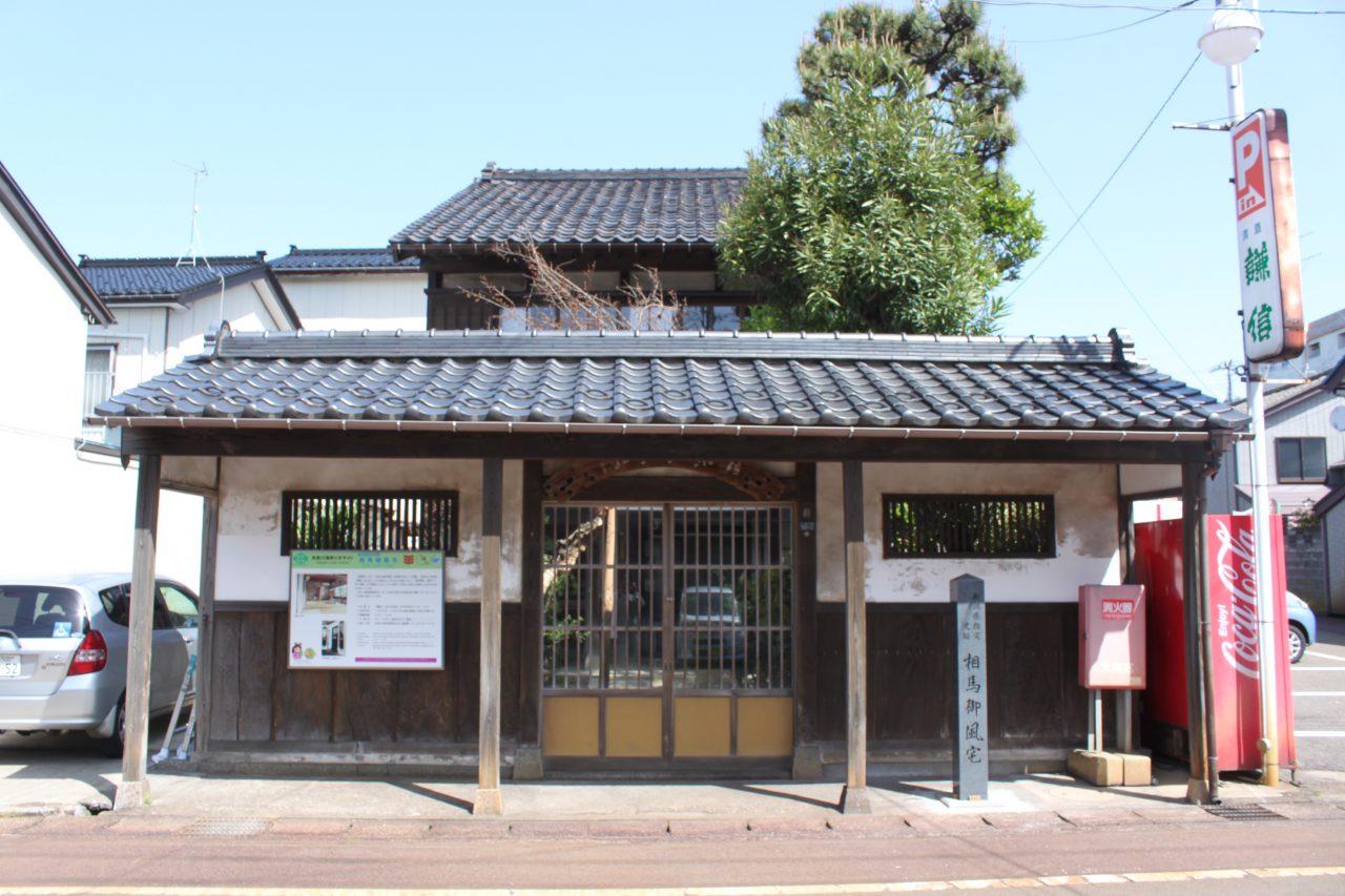 Gyofu House Exterior