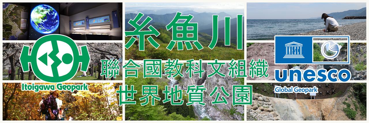 糸魚川地質公園